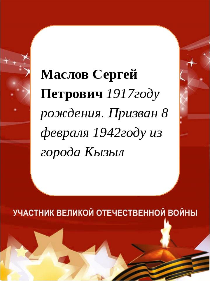 Маслов Сергей Петрович 1917году рождения. Призван 8 февраля 1942году из горо...