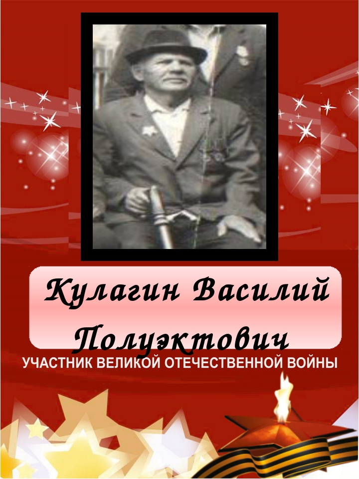 Кулагин Василий Полуэктович