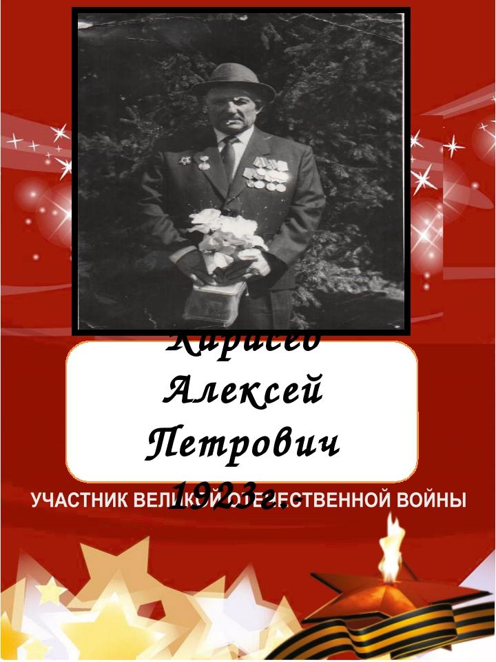 Карасев Алексей Петрович 1923г.-