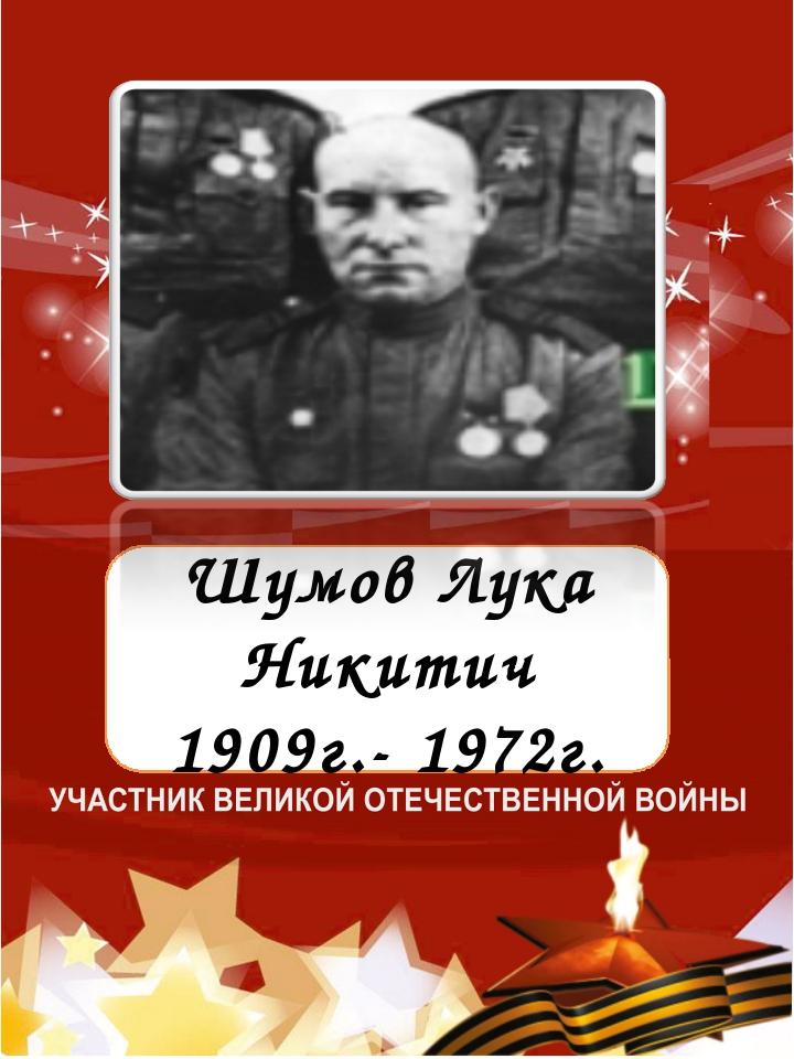 Шумов Лука Никитич 1909г.- 1972г.