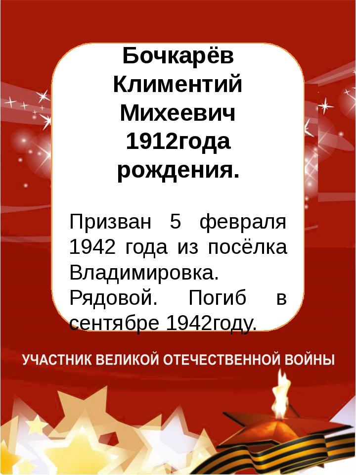 Бочкарёв Климентий Михеевич 1912года рождения. Призван 5 февраля 1942 года и...