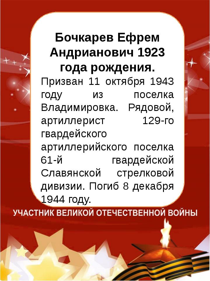 Бочкарев Ефрем Андрианович 1923 года рождения. Призван 11 октября 1943 году...