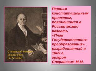 Первым конституционным проектом, появившимся в России можно назвать «План Гос