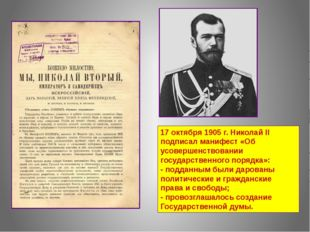 17 октября 1905 г. Николай II подписал манифест «Об усовершенствовании госуда