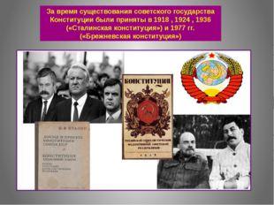 За время существования советского государства Конституции были приняты в 1918