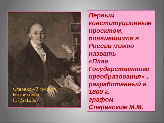 Первым конституционным проектом, появившимся в России можно назвать «План Гос...