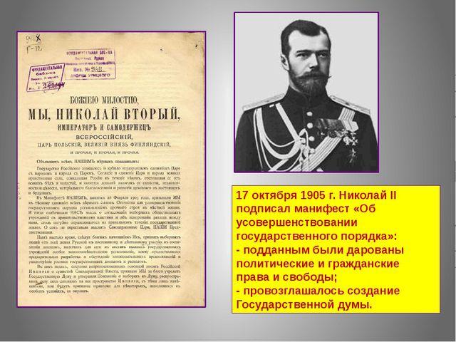 17 октября 1905 г. Николай II подписал манифест «Об усовершенствовании госуда...