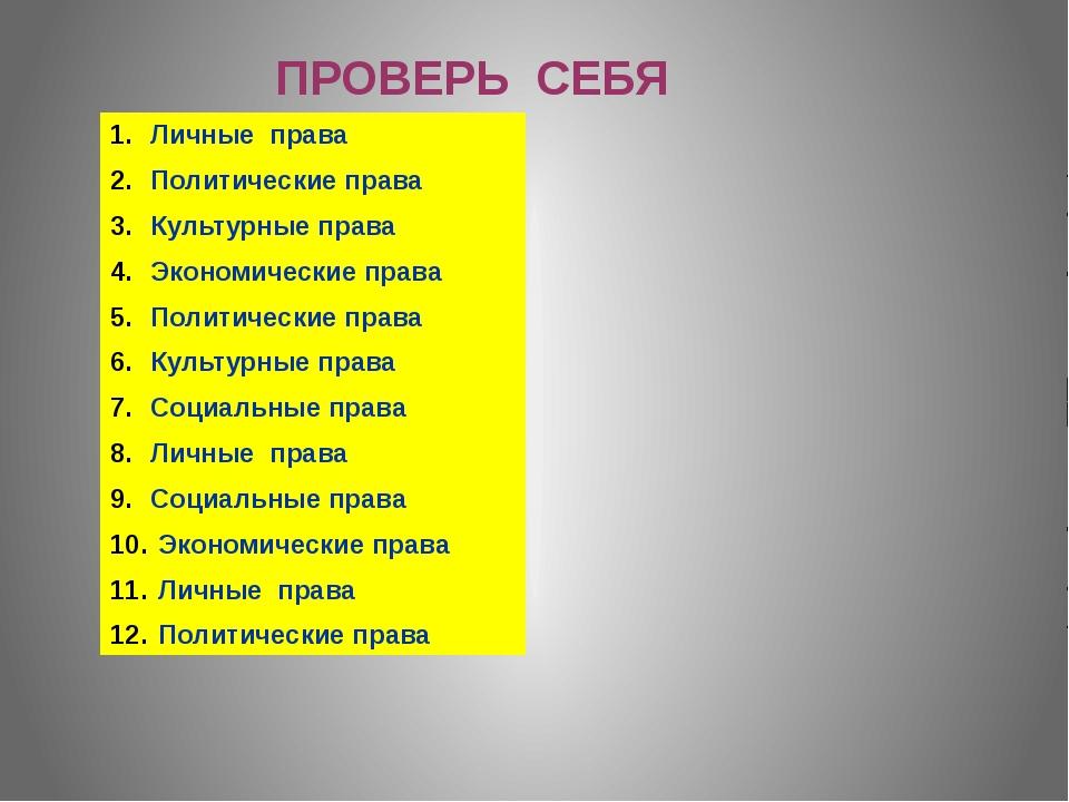 ПРОВЕРЬ СЕБЯ Личные права Политические права Культурные права Экономические п...