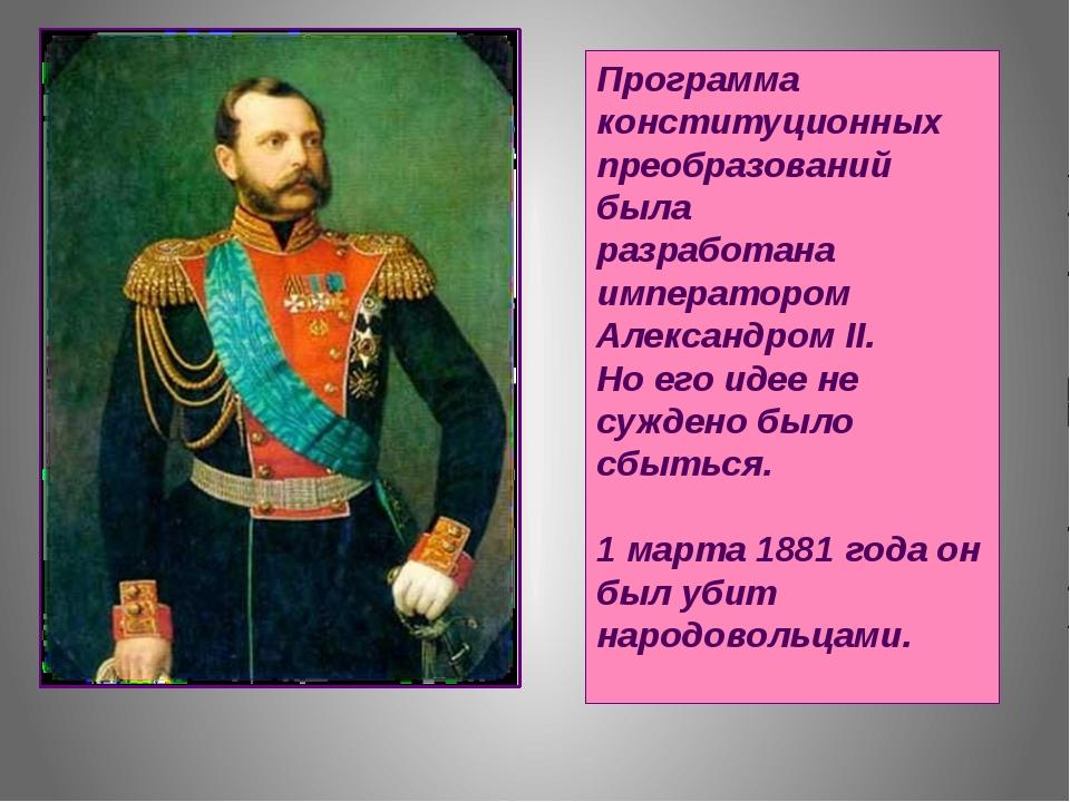 Программа конституционных преобразований была разработана императором Алексан...