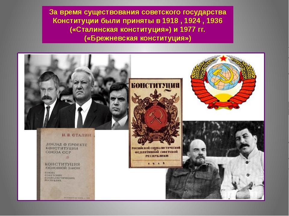 За время существования советского государства Конституции были приняты в 1918...