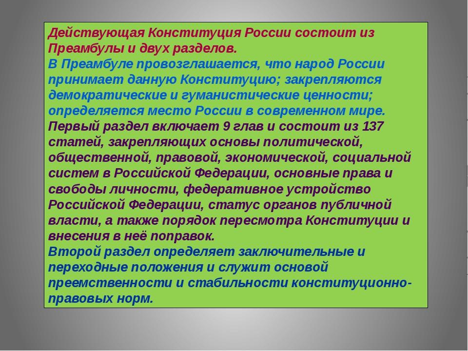 Действующая Конституция России состоит из Преамбулы и двух разделов. В Преамб...