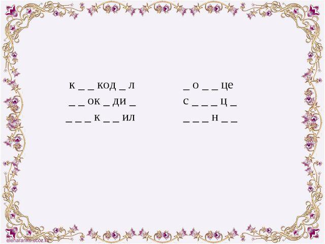 к _ _ код _ л _ _ ок _ ди _ _ _ _ к _ _ ил  _ о _ _ це с _ _ _ ц _ _ _ _ н...
