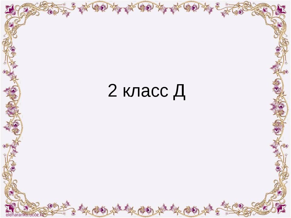 2 класс Д