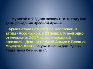 Мужской праздник возник в 1918 году как день рождения Красной Армии . Армия