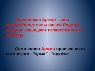 Российская Армия – это вооружённые силы нашей Родины, которые защищают незав