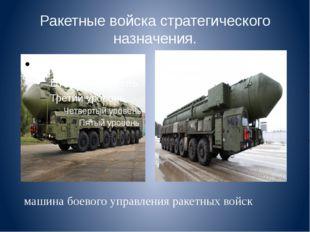 Ракетные войска стратегического назначения. машина боевого управления ракетны