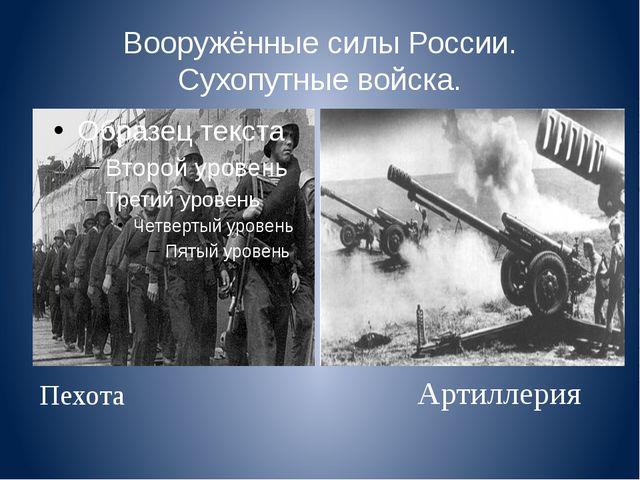 Вооружённые силы России. Сухопутные войска. Пехота Артиллерия