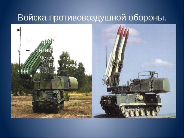Войска противовоздушной обороны.