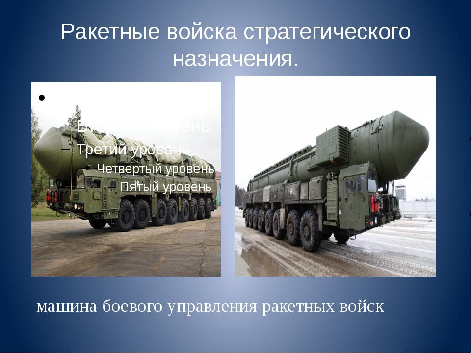 Ракетные войска стратегического назначения. машина боевого управления ракетны...