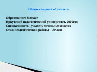 Образование: Высшее Иркутский педагогический университет, 2009год Специальнос