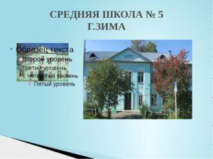 СРЕДНЯЯ ШКОЛА № 5 Г.ЗИМА