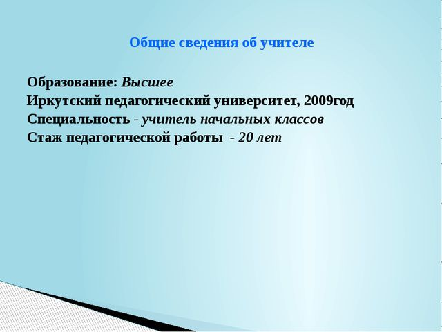 Образование: Высшее Иркутский педагогический университет, 2009год Специальнос...