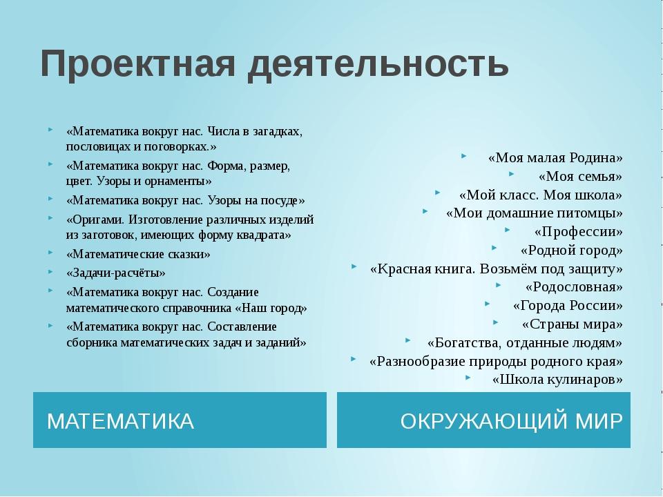 Проектная деятельность МАТЕМАТИКА ОКРУЖАЮЩИЙ МИР «Математика вокруг нас. Числ...