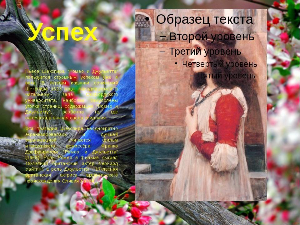 """Успех Пьеса Шекспира """"Ромео и Джульетта"""" пользуется огромным успехом уже 4 ве..."""