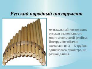 Куги́клы Русский народный инструмент Куги́клы (куви́клы) или цевни́ца — духо