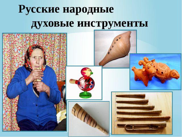 Русские народные духовые инструменты
