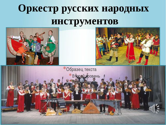 Оркестр русских народных инструментов