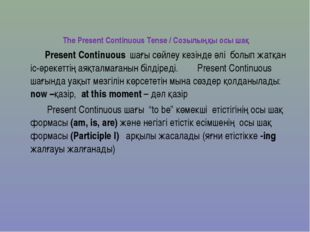 The Present Continuous Tense / Созылыңқы осы шақ Present Continuous шағы сөй