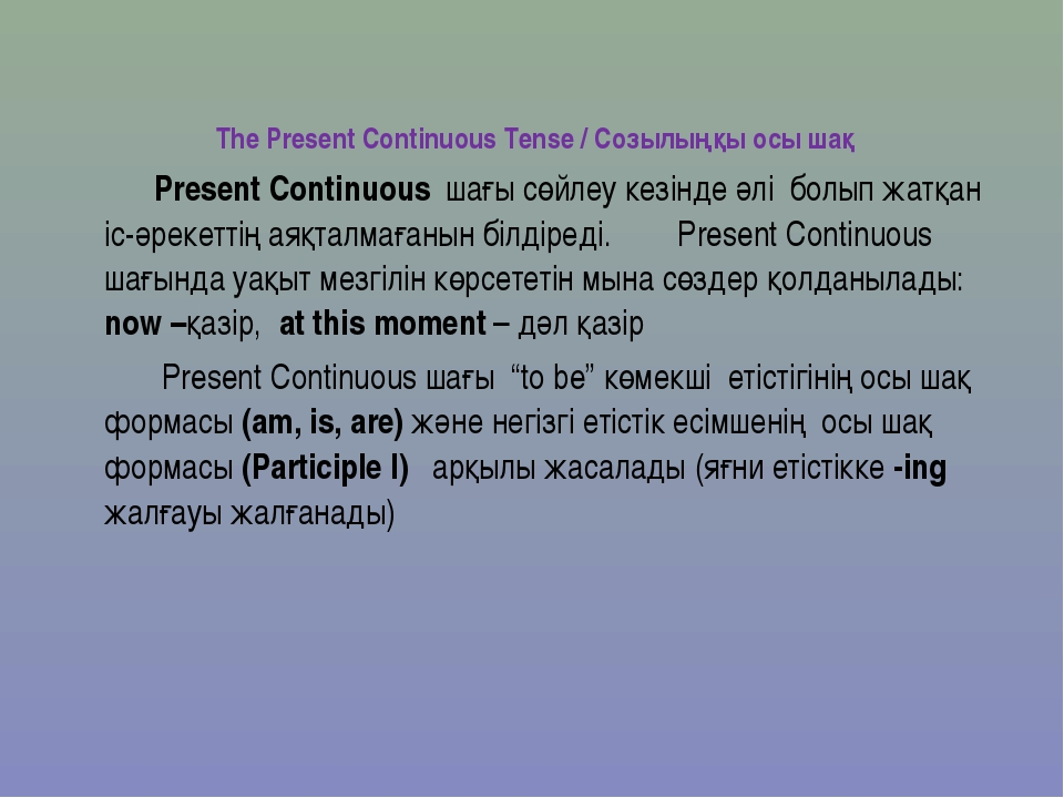 The Present Continuous Tense / Созылыңқы осы шақ Present Continuous шағы сөй...