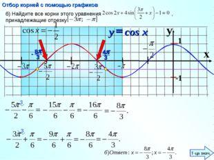 x б) Найдите все корни этого уравнения , принадлежащие отрезку Отбор корней с
