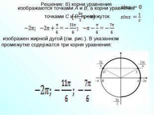 Решение: б) корни уравнения изображаются точками А и В, а корни уравнения то