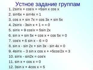 Устное задание группам 1. 2sin2x + cos2x = =5sin x cos x 2. sin26x + sin24x =
