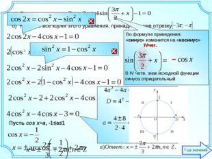 а) Решите уравнение б) Найдите все корни этого уравнения, принадлежащие отрез