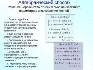 Алгебраический способ Решение неравенства относительно неизвестного параметра