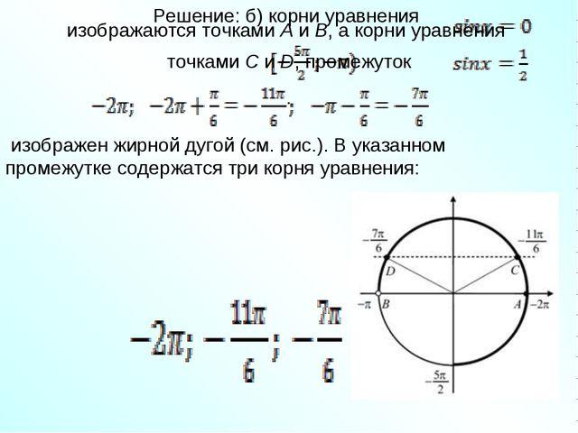 Решение: б) корни уравнения изображаются точками А и В, а корни уравнения то...