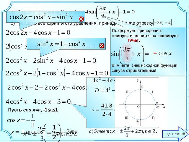 а) Решите уравнение б) Найдите все корни этого уравнения, принадлежащие отрез...