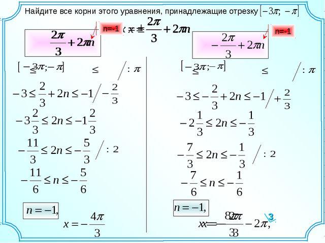 Найдите все корни этого уравнения, принадлежащие отрезку n=-1 n=-1