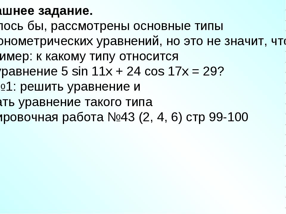 Домашнее задание. Казалось бы, рассмотрены основные типы тригонометрических у...
