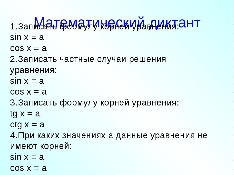 Математический диктант Записать формулу корней уравнения: sin x = a cos x = a...