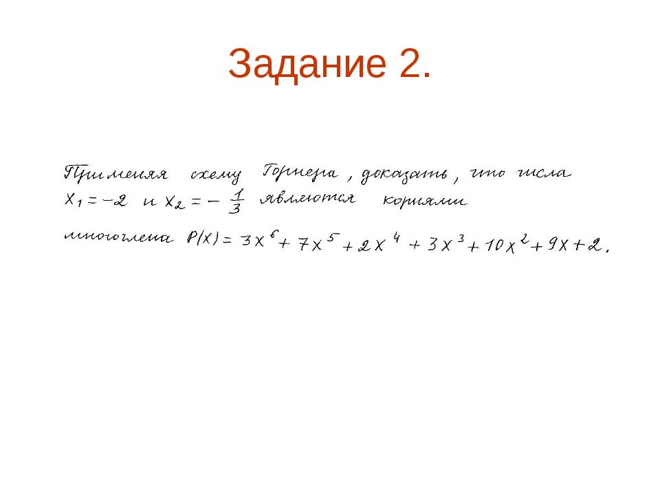 Задание 2.