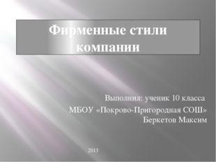 Фирменные стили компании Выполнил: ученик 10 класса МБОУ «Покрово-Пригородная