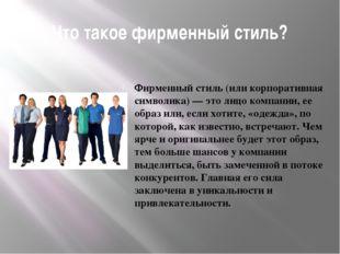 Что такое фирменный стиль? Фирменный стиль (или корпоративная символика) — эт