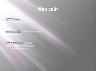 Web сайт WWW.vk.com Сайт глобальной соцеальной сети WWW.MTS.ru  Сайт телефо