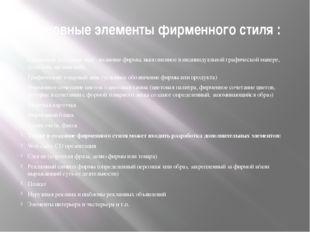 Основные элементы фирменного стиля : Словесный товарный знак - название фирмы