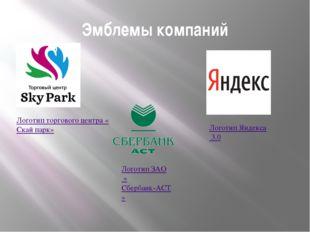 Эмблемы компаний Логотип торгового центра «Скай парк» Логотип ЗАО«Сбербанк-А