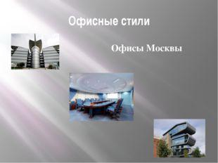 Офисные стили Офисы Москвы